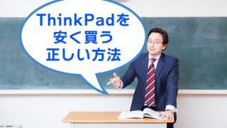 ThinkPad X1 Carbonを割引クーポンで安く買う正しい方法